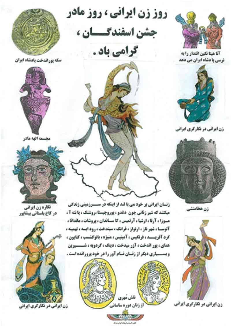 روز مادر در فرهنگ ایران باستان